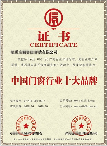在哪申請中國行業十大品牌玉樹到哪辦