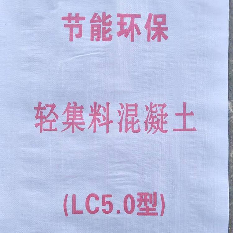 哈爾濱強度等級LC5.0輕集料混凝土廠家電話