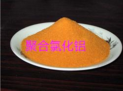 廣東德慶固體聚合氯化鋁歡迎選購