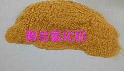 湖南汨羅固體聚合氯化鋁實業公司