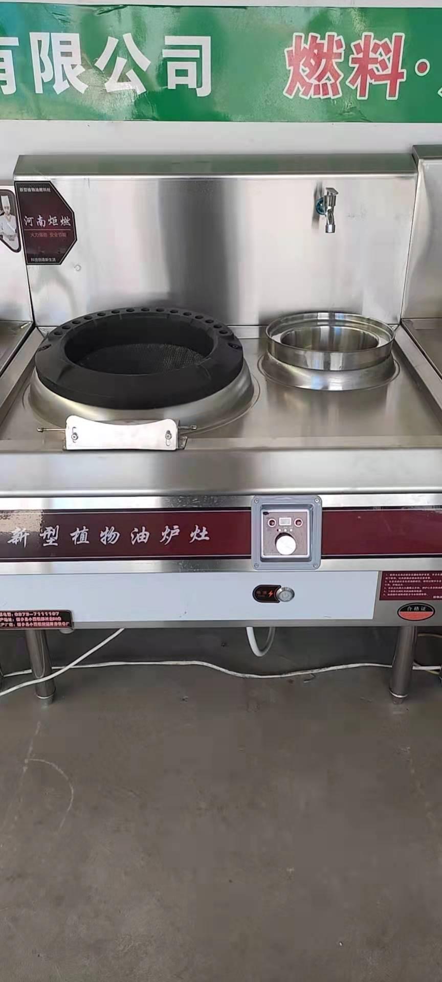晋中厨房植物油燃料技术勾兑教程
