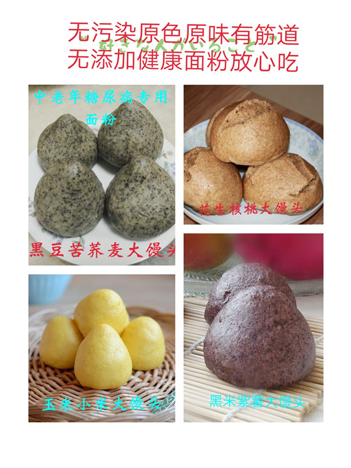 青島中老年三高通用配方面粉代理加盟