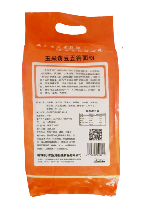云浮玉米窩窩頭自發面粉
