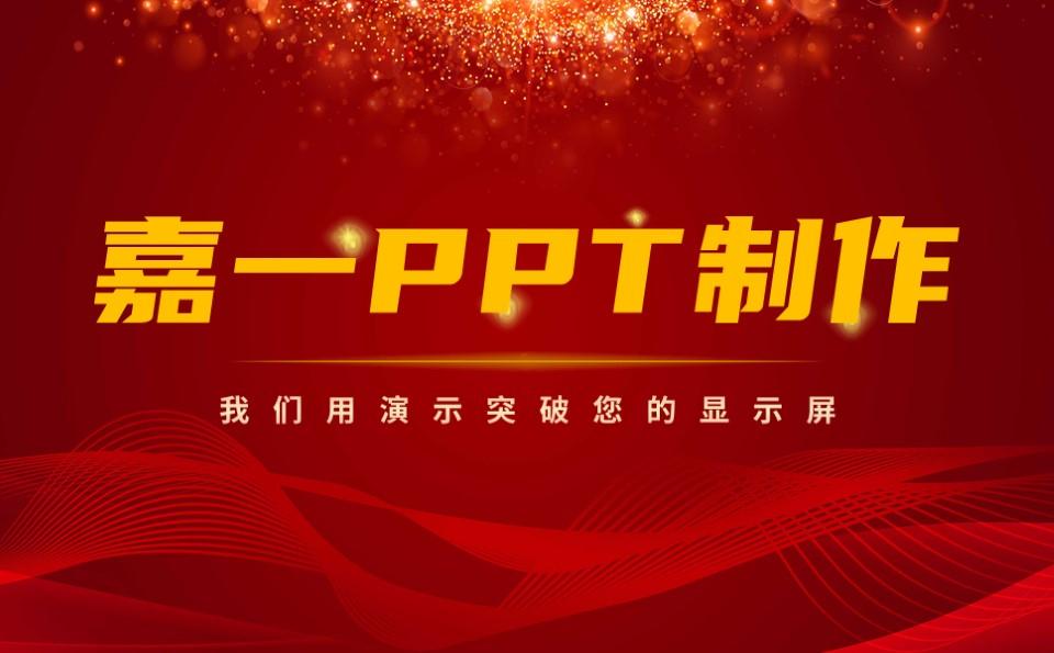 果洛市ppt代做公司-做PPT找嘉一-專業設計