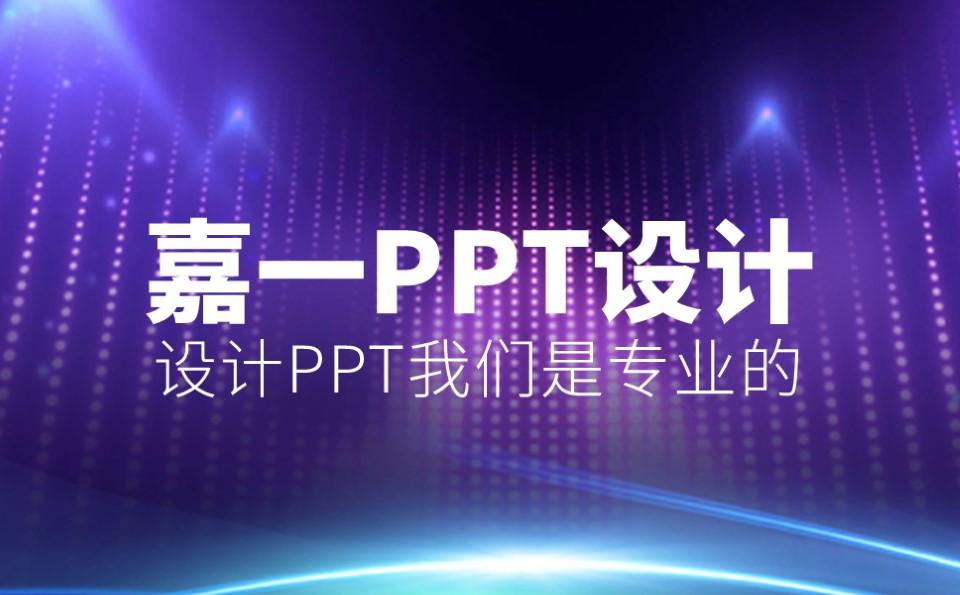 玉林市ppt制作公司-專業PPT代做-追求品質