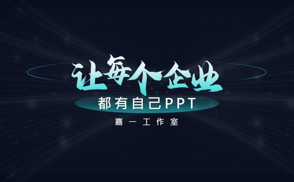 江西撫州市PPT代做-專業ppt設計10年經驗-歡迎咨詢