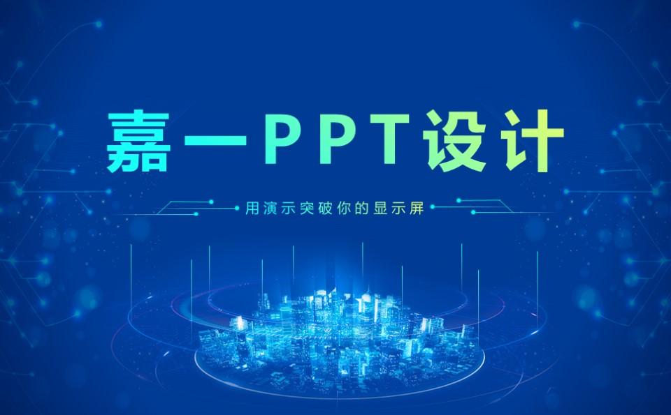 西藏阿里市PPT代做-專業ppt設計10年經驗-歡迎咨詢