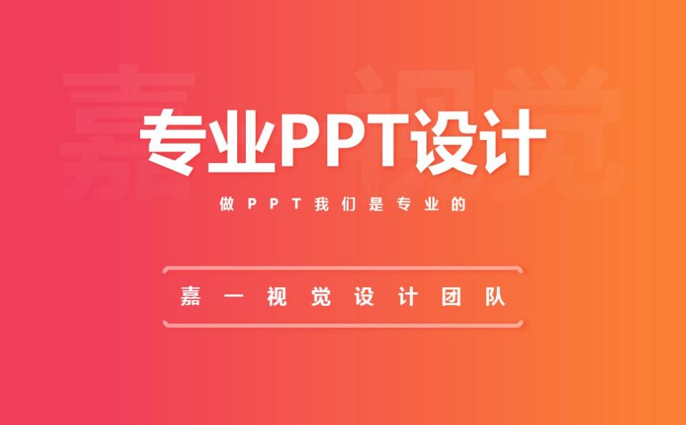 廣西柳州市PPT設計公司-做PPT找嘉一-專業設計