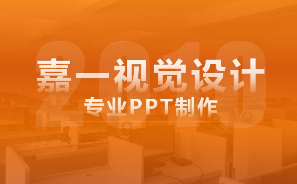 遼寧本溪市PPT代做-專業ppt設計10年經驗-歡迎咨詢