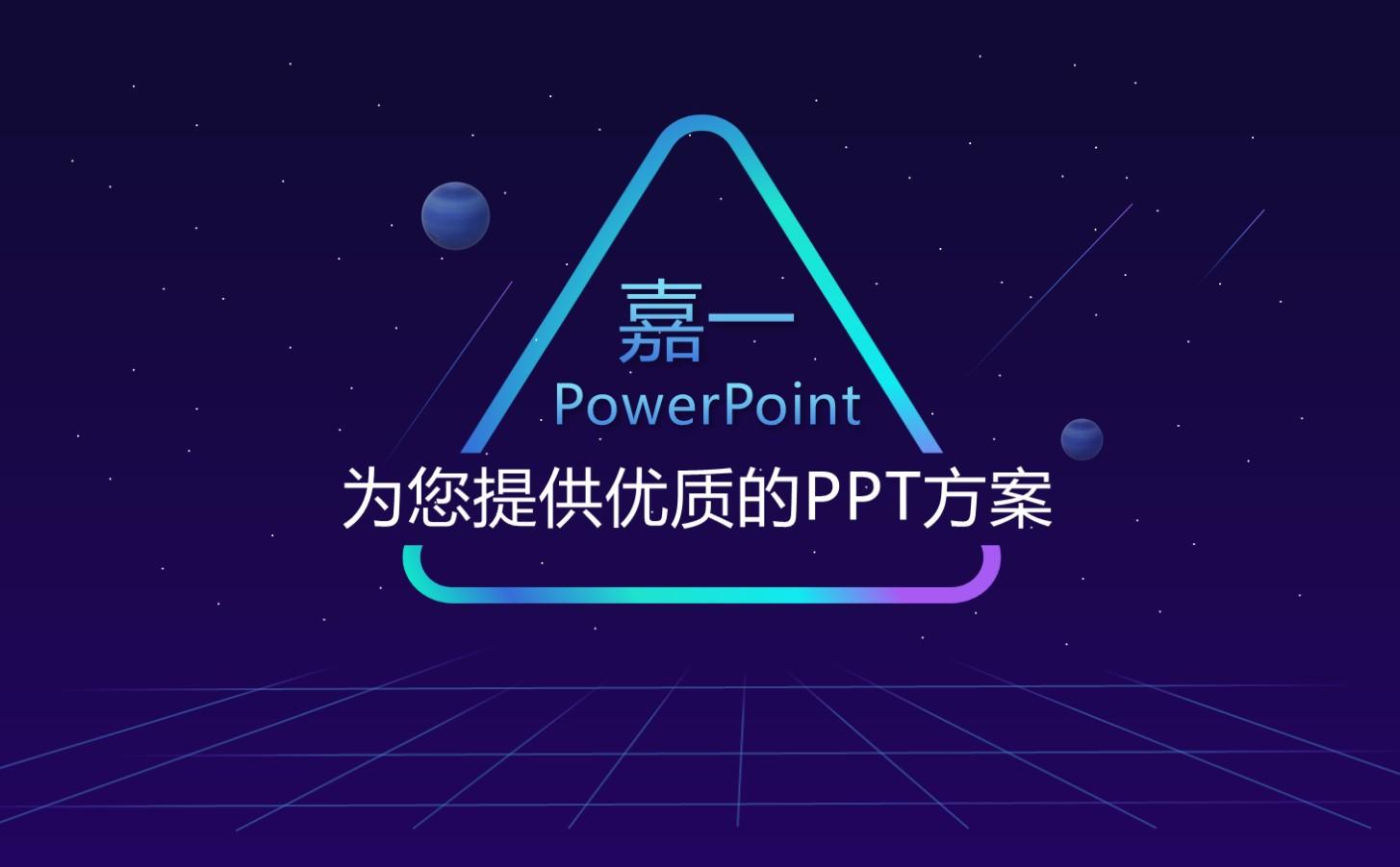 安徽滁州市PPT代做-專業ppt設計10年經驗-歡迎咨詢