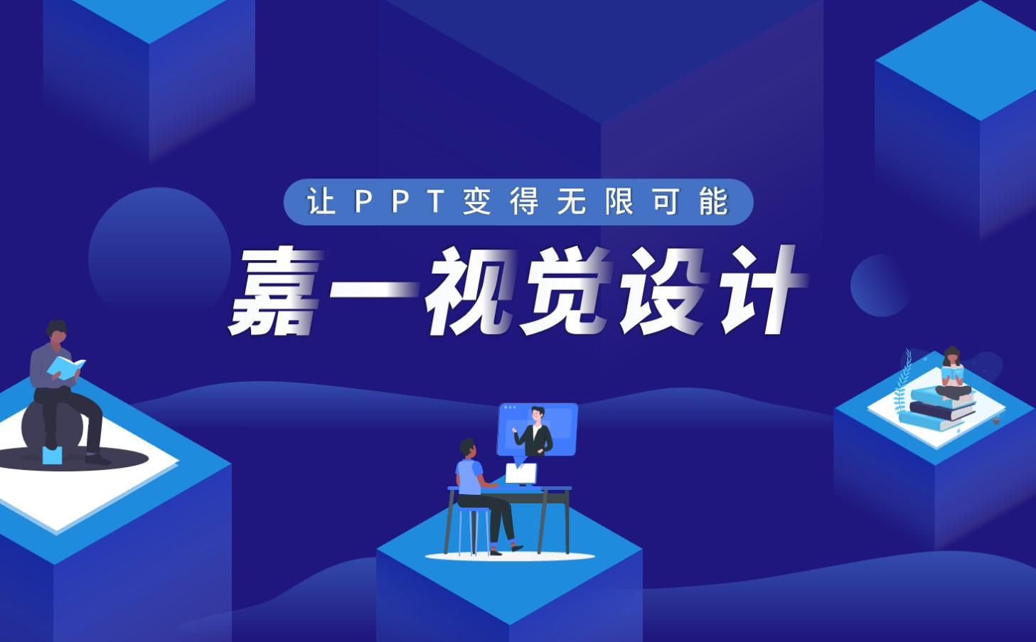 吉林通化市PPT代做-專業ppt設計10年經驗-歡迎咨詢