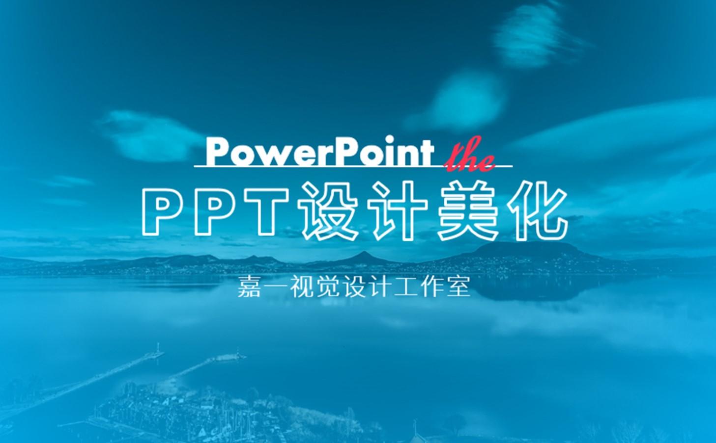 廣東肇慶市PPT設計公司-做PPT找嘉一-專業設計