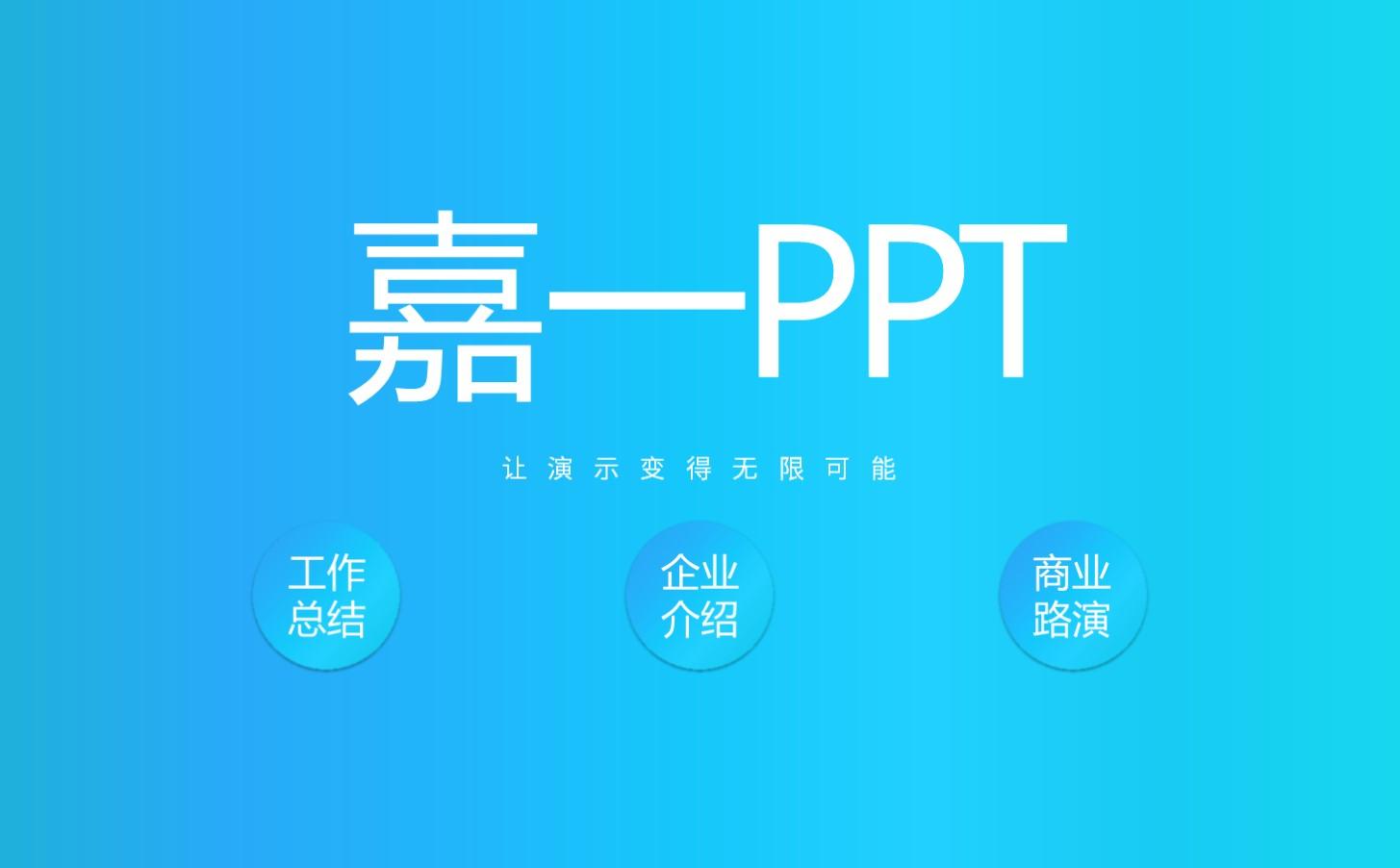 駐馬店市ppt代做公司-做PPT找嘉一-專業設計