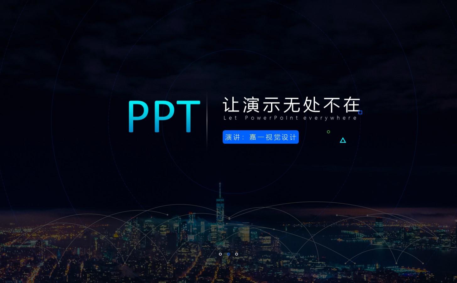 河南許昌市PPT代做-專業ppt設計10年經驗-歡迎咨詢