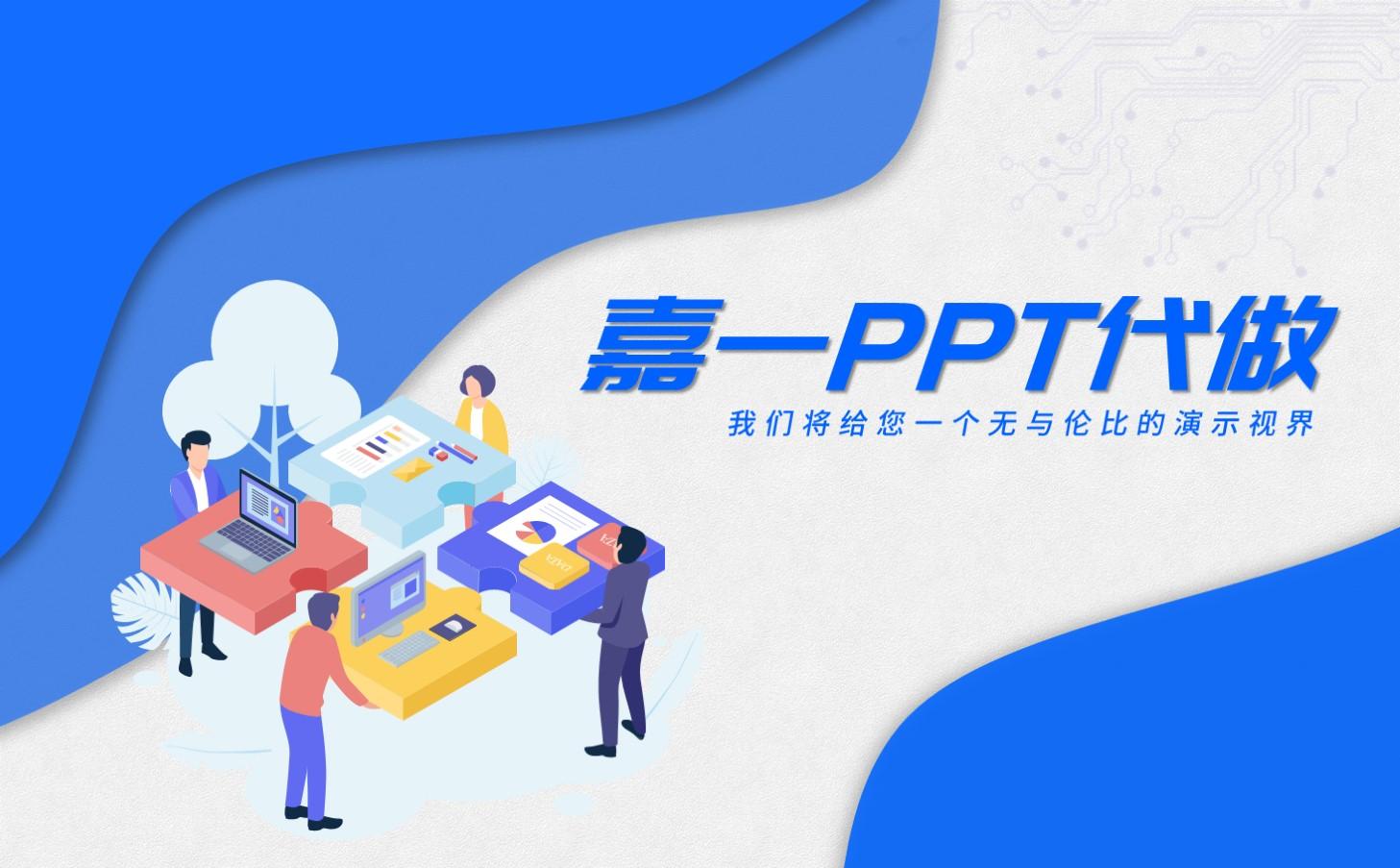 青海海南市PPT代做-專業ppt設計10年經驗-歡迎咨詢