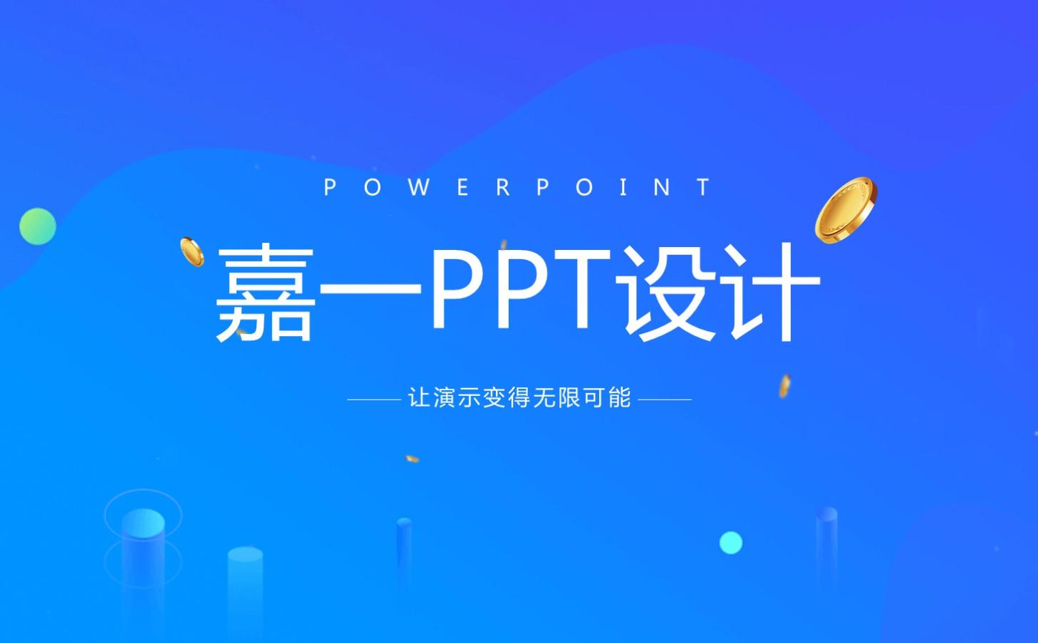 淮安市ppt代做公司-做PPT找嘉一-專業設計