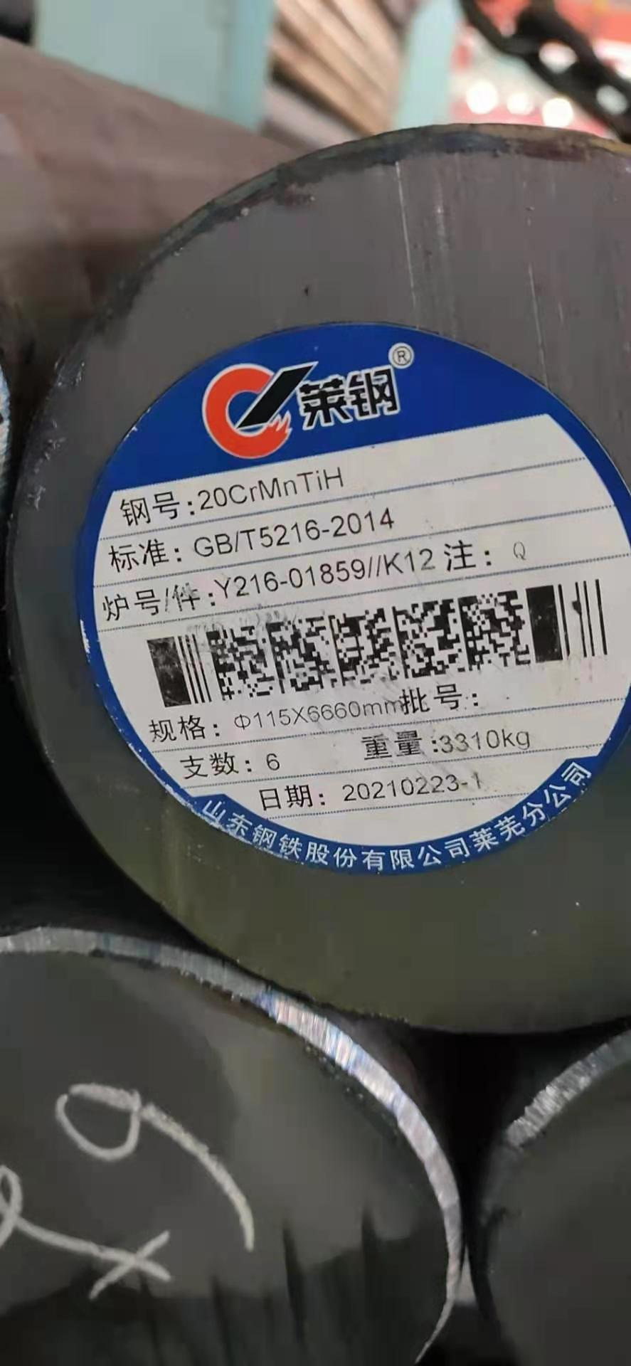 甘肅37Mn5特鋼圓鋼生產廠家