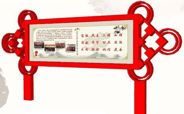 陕西社会主义价值观价值观景观牌诚信推荐