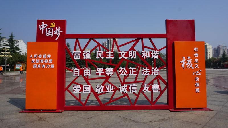 上海社会主义价值观价值观景观牌最新行情