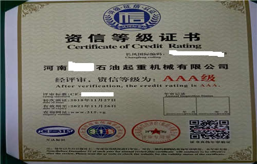 韶关申报中国行业信用AAA级单位