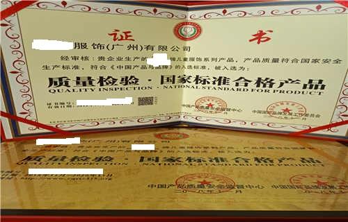 汕尾申请办理中国行业信用AAA级单位