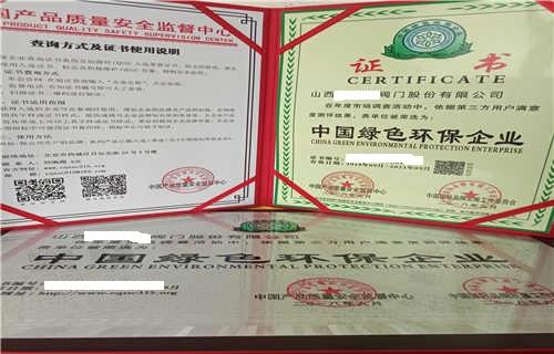 中山ISO14001体系认证诚信厂家