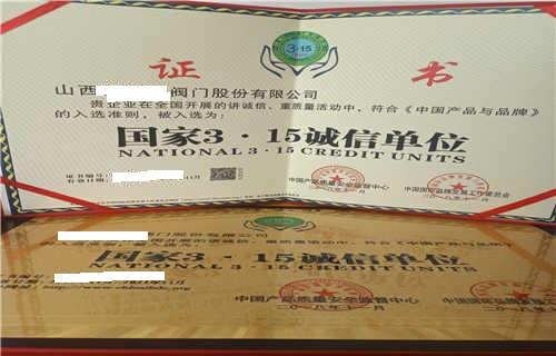 惠州申办优秀信用企业