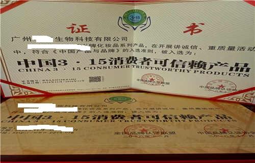 滁州申报全国行业十佳优质品牌