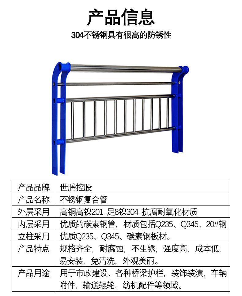 河北省廊坊不锈钢桥梁复合管样式繁多