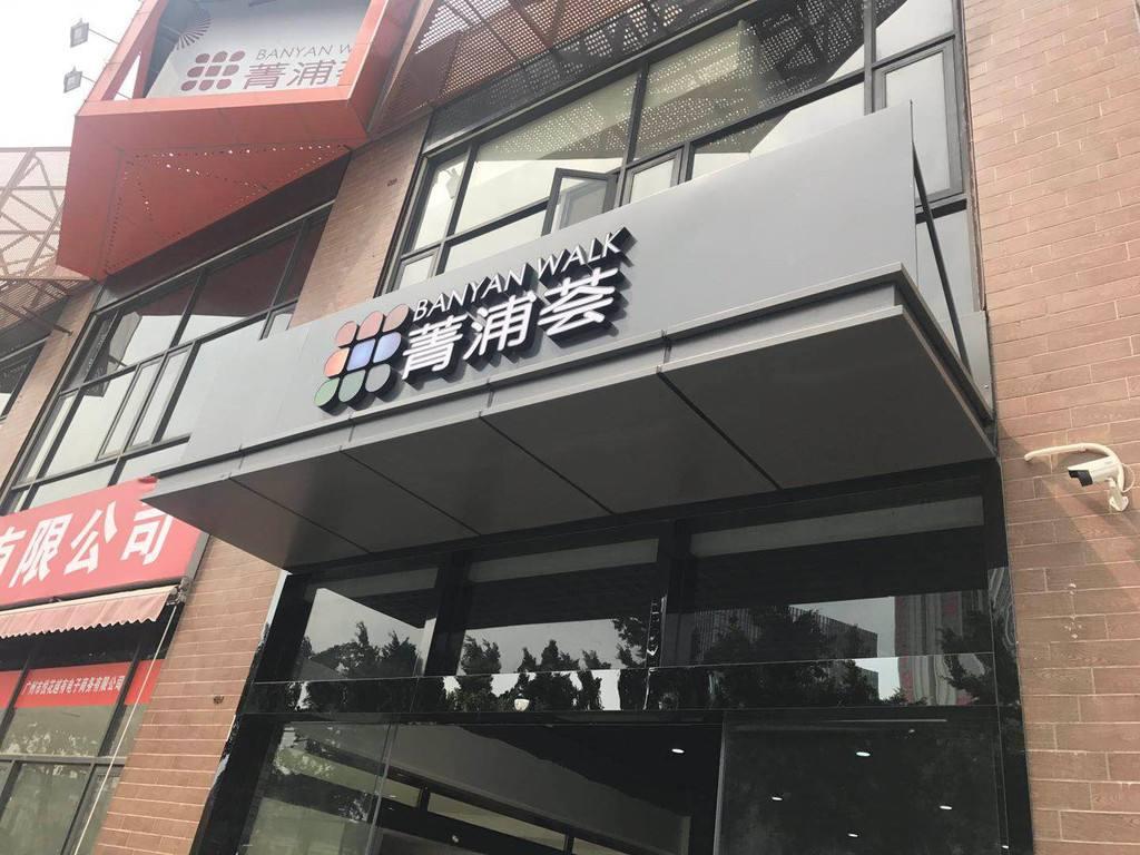 泰州俱乐部外墙装饰铝天花