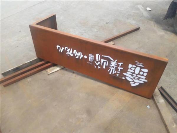 玉溪景觀耐候鋼板  、耐候板銹蝕價格