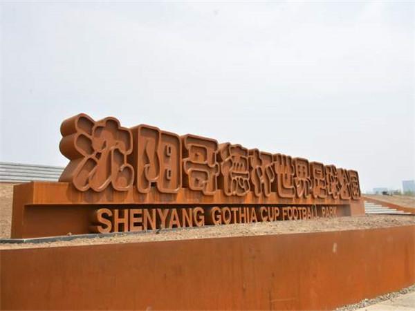 焦作銹鋼板雕刻、雕塑紅銹鋼板 生銹涂膜