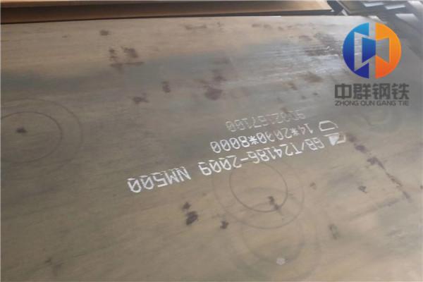 昆明耐磨鋼板nm400、鋼板生產廠家