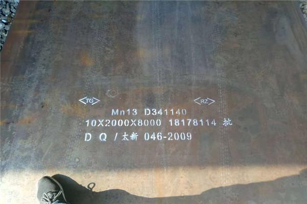 錳鋼板、河源Mn13耐磨板現貨供應