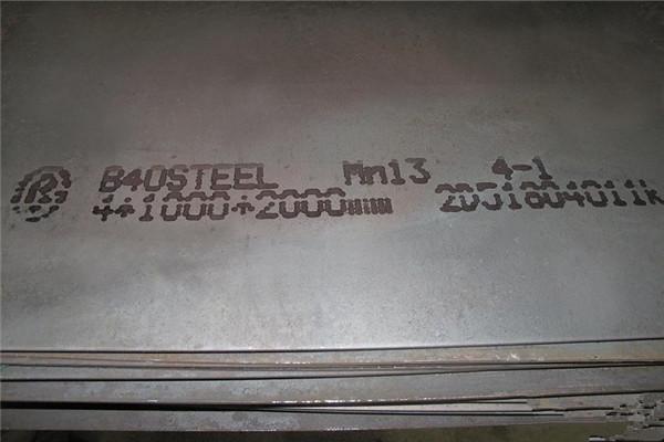 錳鋼板、東營錳13耐磨板可切割定尺