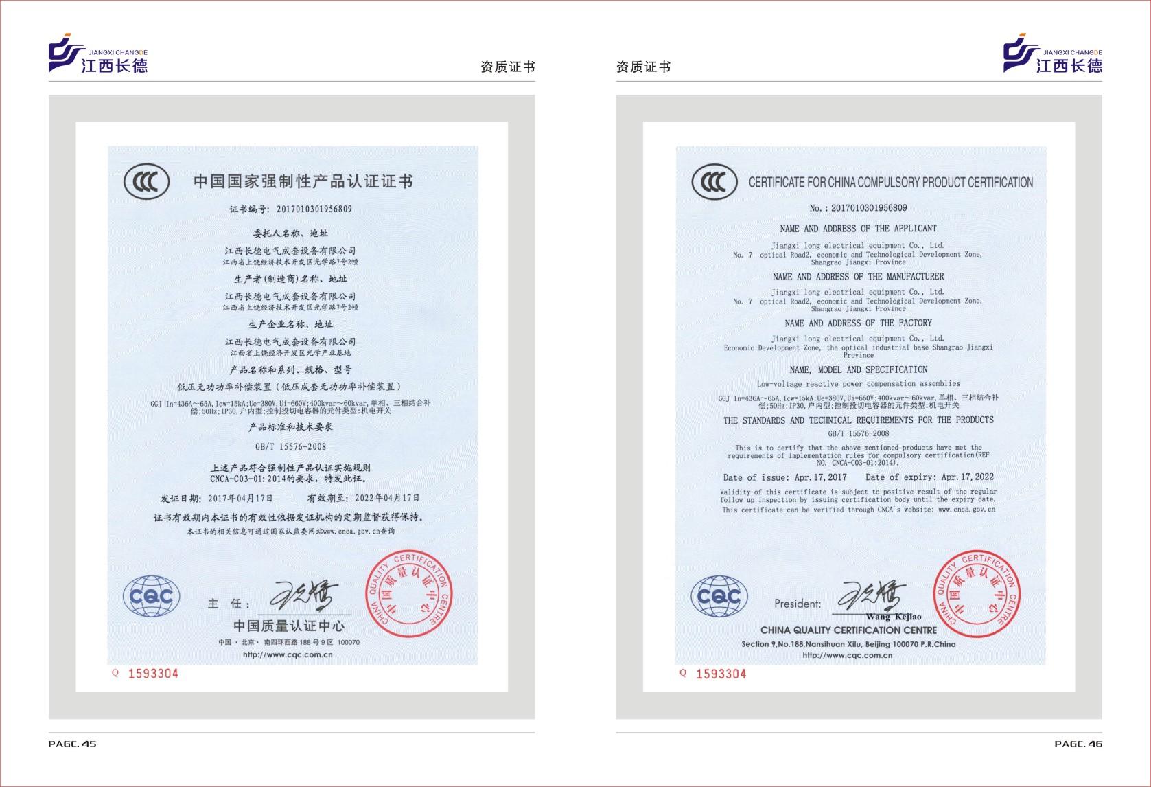 果洛北京北元电器总代理总经销商