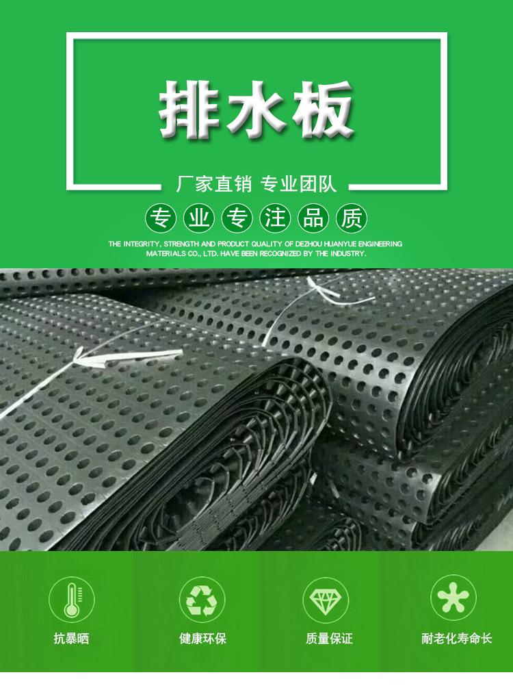 郑州排水板厂家价格--厂家全国发货--河南省新乡市