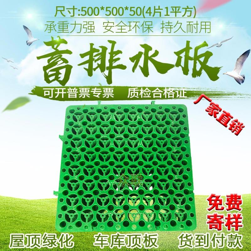 上海塑料排水板哪里有賣的《吉林省四平市