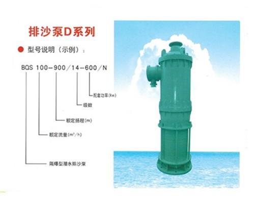 黑龙江排污BQS10-28-3/N排沙泵