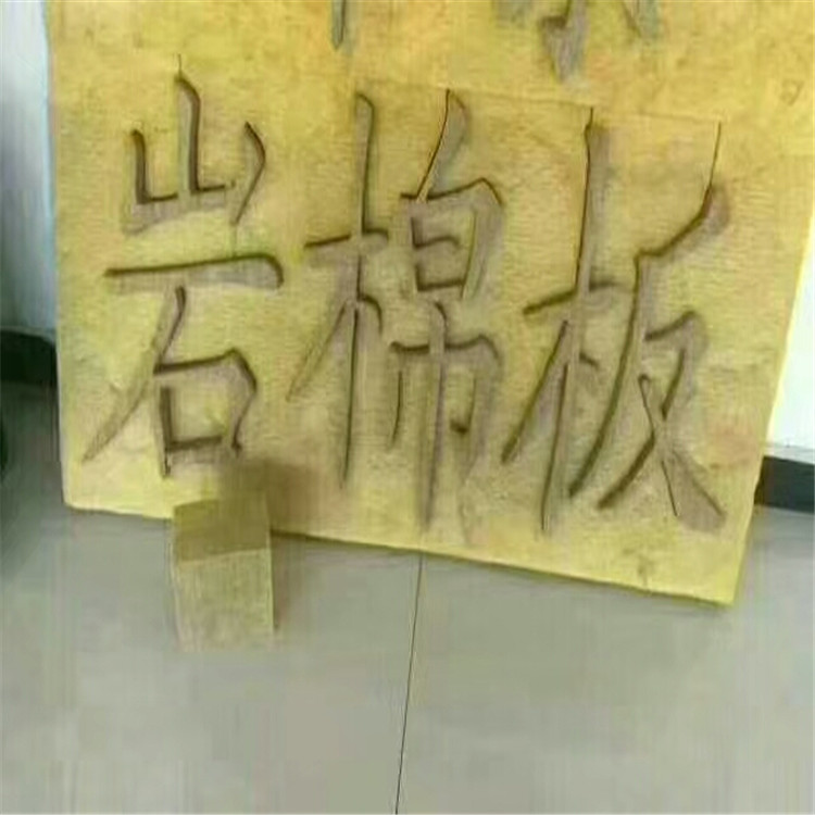 焦作國標巖棉板生產廠家