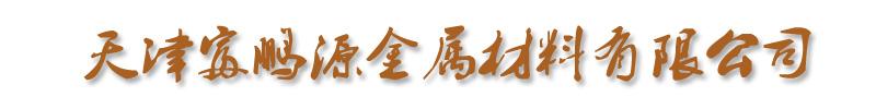 富鵬源金屬材料有限公司