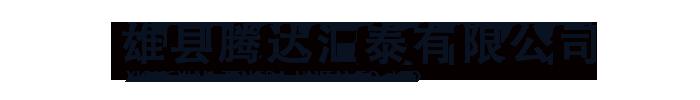 騰達匯泰公司