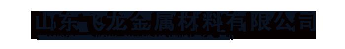 飞龙金属材料有限公司