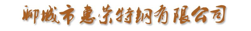 惠榮特鋼有限公司