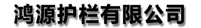 鴻源護欄有限公司