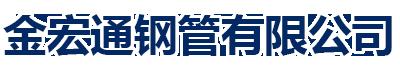金宏通鋼管有限公司