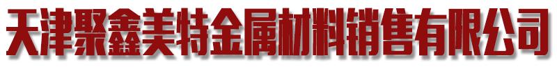 聚鑫美特金屬材料銷售有限公司
