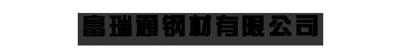 富瑞通钢材有限公司