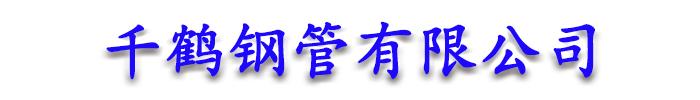 千鹤钢管有限公司