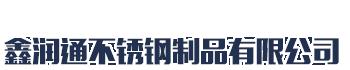 鑫潤通不銹鋼制品有限公司